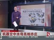 北京青年报:机器空中水母亮相亦庄