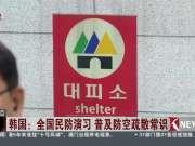 韩国:全国民防演习 普及防空疏散常识