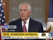 金正恩视察导弹材料研发生产机构:金正恩——朝鲜已具备利用固体火箭发动机射弹能力