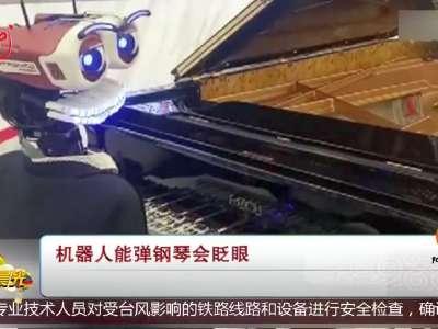 [视频]机器人能弹钢琴会眨眼