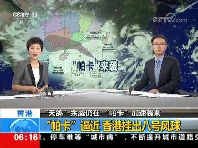 """[视频]""""天鸽""""余威仍在 """"帕卡""""加速袭来 香港:""""帕卡""""逼近 香港挂出八号风球"""