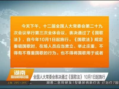 2017年09月01日湖南新闻联播