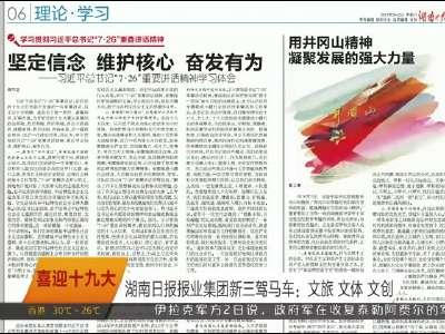 2017年09月03日湖南新闻联播
