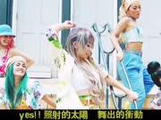 LIT (中文字幕版MV)