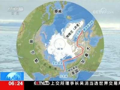 [视频]关注北极科考:中国首次成功试航北极西北航道