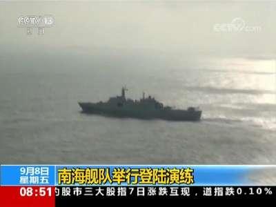 [视频]南海舰队举行登陆演练