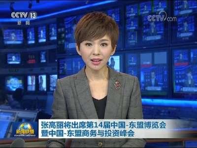 [视频]张高丽将出席第14届中国-东盟博览会暨中国-东盟商务与投资峰会