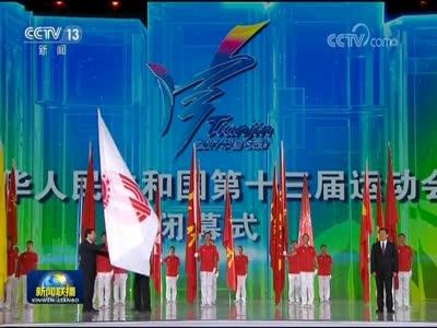 [视频]第十三届全国运动会在天津闭幕 李克强出席闭幕式
