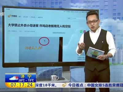 [视频]大学禁止外卖 炸鸡店用无人机空投