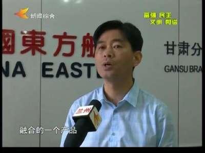 """[视频]""""空铁通""""为乘机旅客提供方便快捷服务"""