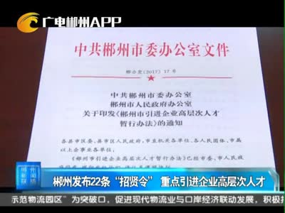 """郴州发布22条""""招贤令"""" 重点引进企业高层次人才"""