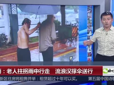 [视频]老人拄拐雨中行走 流浪汉撑伞送行