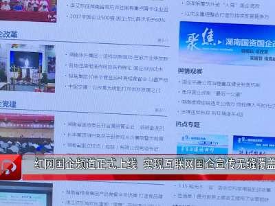 红网国企频道正式上线  实现互联网国企宣传无缝覆盖