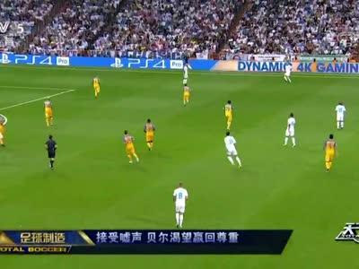 [视频]足球制造:接受嘘声 贝尔渴望赢回尊重
