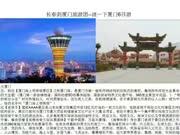 吉林省熊猫国际旅行社--浪一下厦门6日游