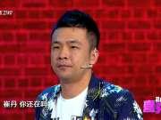 周云鹏携前妻表演脱口秀-喜乐汇20170920