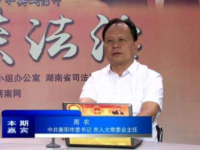 """周农:以""""法治""""为抓手 加快建设""""五个新衡阳"""""""