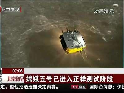 [视频]嫦娥五号已进入正样测试阶段