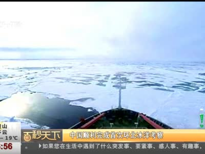[视频]中国顺利完成首次环北冰洋考察