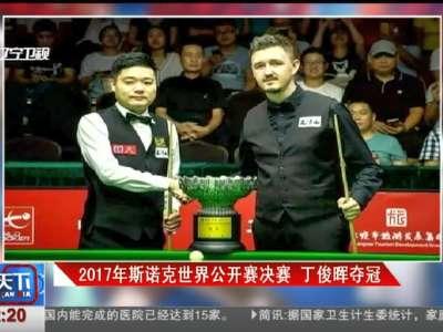 [视频]2017年斯诺克世界公开赛决赛 丁俊晖夺冠