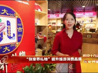 2017年09月29日湖南新闻联播