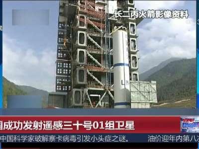 [视频]我国成功发射遥感三十号01组卫星