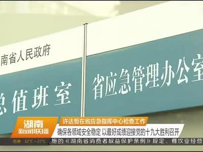 2017年10月01日湖南新闻联播