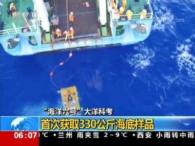 """[视频]""""海洋六号""""大洋科考:首次获取330公斤海底样品"""