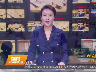 2017年10月10日湖南新闻联播