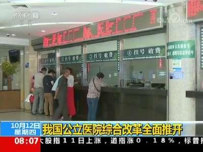 [视频]我国公立医院综合改革全面推开