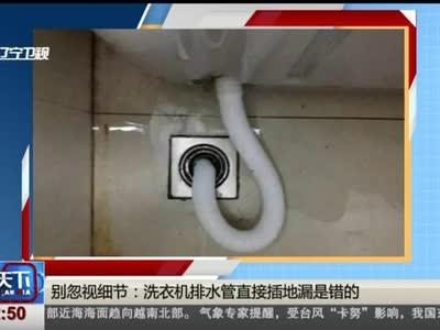 [视频]别忽视细节:洗衣机排水管直接插地漏是错的