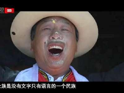 [视频]董思明(土族):载歌载舞传非遗