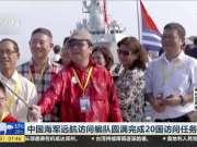 中国海军远航访问编队圆满完成20国访问任务凯旋