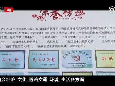 [视频]雷伙德(畲族):村寨美如画 日子红胜火