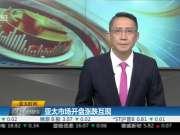 亚太市场开盘涨跌互现
