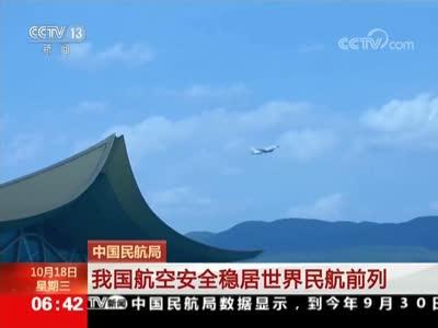 [视频]中国民航局:我国航空安全稳居世界民航前列