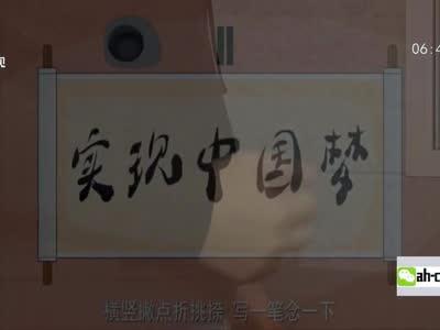 """[视频]原创《又双叒叕》 让中国字""""叫醒""""世界的耳朵"""