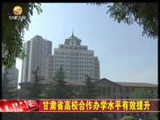 甘肃省高校合作办学水平有效提升