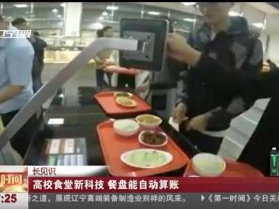 [视频]长见识:高校食堂新科技 餐盘能自动算账