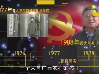 [视频]《党章中的党史》系列微视频 第六集 《奋斗成就梦想——两代科学家的赤子情怀》