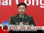 """""""中国特色强军之路迈出坚定步伐""""集体采访:建设世界一流军队 聚焦人才与实战"""
