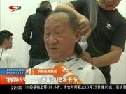 十元快剪理发店 差异化服务受热捧