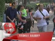广州:市民错峰出行 登高迎重阳节