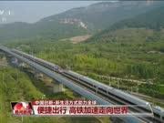 中国创新·新生活方式助力全球