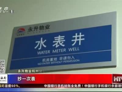 [视频]高层住宅有望实现一户一表 杭州正在征求意见