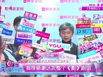 [视频]邓超新戏分饰两角有挑战