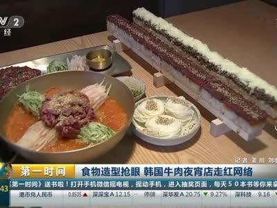 [视频]食物造型抢眼 韩国牛肉夜宵店走红网络