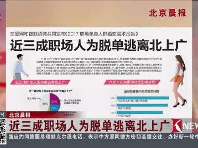 [视频]近三成职场人为脱单逃离北上广