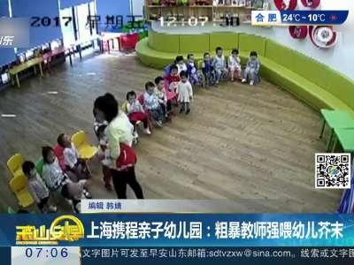 [视频]上海携程亲子幼儿园:粗暴教师强喂幼儿芥末