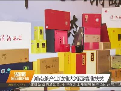2017年11月13日湖南新闻联播
